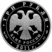 3 рубля 2011 г. 20-летие Содружества Независимых Государств, серебро, пруф