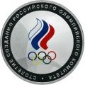 3 рубля 2011 г. Столетие создания Российского Олимпийского комитета, серебро, пруф