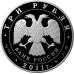 3 рубля 2011 г. 225-летие со дня основания первого российского страхового учреждения, серебро, пруф