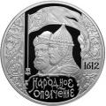 3 рубля 2012 г. 400-летие народного ополчения Козьмы Минина и Дмитрия Пожарского, серебро, пруф