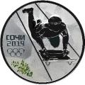 3 рубля 2014 г. XXII Олимпийские зимние игры в г. Сочи - Скелетон, серебро, пруф