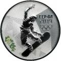 3 рубля 2014 г. XXII Олимпийские зимние игры в г. Сочи - Сноуборд, серебро, пруф