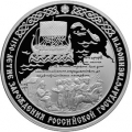 3 рубля 2012 г. 1150-летие зарождения российской государственности, серебро, пруф