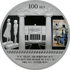 3 рубля 2012 г. Государственный музей изобразительных искусств им. А.С. Пушкина, серебро, пруф