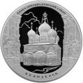 3 рубля 2012 г. Спасо-Преображенский собор, г. Белозерск Вологодской обл., серебро, пруф