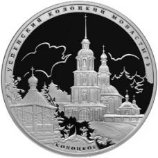 3 рубля 2012 г. Успенский Колоцкий монастырь, Можайский район Московской обл., серебро, пруф