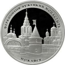 3 рубля 2012 г. Ферапонтов Лужецкий монастырь, г. Можайск Московской обл., серебро, пруф