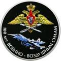 3 рубля 2012 г. 100 лет Военно-воздушным силам, серебро, пруф