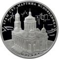 3 рубля 2012 г. Храм Святителя Мартина Исповедника, г. Москва, серебро, пруф