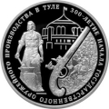 3 рубля 2012 г. 300-летие начала государственного оружейного производства в г. Туле, серебро, пруф