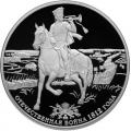 3 рубля 2012 г. 200-летие победы России в Отечественной войне 1812 года, серебро, пруф