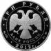 3 рубля 2012 г. Памятник всемирного природного наследия ЮНЕСКО Остров Врангеля, серебро, пруф