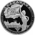 3 рубля 2013 г. XXVII Всемирная летняя Универсиада 2013 года в г. Казани, серебро, пруф