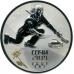3 рубля 2014 г. XXII Олимпийские зимние игры в г. Сочи - Кёрлинг, серебро, пруф