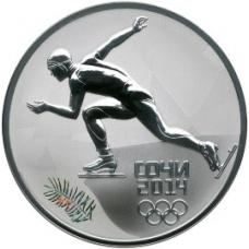 3 рубля 2014 г. XXII Олимпийские зимние игры в г. Сочи - Скоростной бег на коньках, серебро, пруф