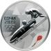 3 рубля 2014 г. XXII Олимпийские зимние игры в г. Сочи - Бобслей, серебро, пруф