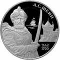 3 рубля 2013 г. А.С. Шеин, серебро, пруф