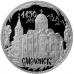3 рубля 2013 г. 1150-летие основания города Смоленска, серебро, пруф