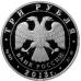3 рубля 2013 г. 70-летие разгрома советскими войсками немецко-фашистских войск в Сталинградской битве, серебро, пруф