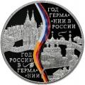 3 рубля 2013 г. Год Российской Федерации в Федеративной Республике Германия и Год Федеративной Республики Германия в Российской Федерации, серебро, пруф