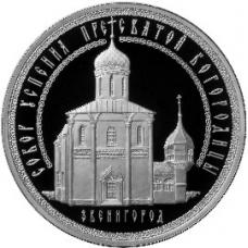 3 рубля 2013 г. Успенский собор на