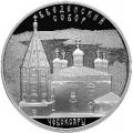 3 рубля 2013 г. Введенский собор, г. Чебоксары, Чувашская Республика, серебро, пруф