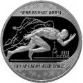 3 рубля 2013 г. Чемпионат мира по легкой атлетике в Москве, серебро, пруф