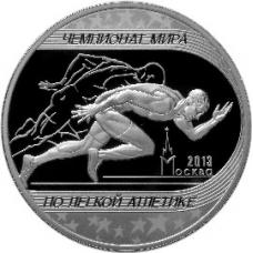 Монета 3 рубля 2013 Чемпионат мира по легкой атлетике в Москве (серебро, пруф)