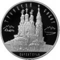 3 рубля 2013 г. Троицкий собор, г. Верхотурье Свердловской обл., серебро, пруф