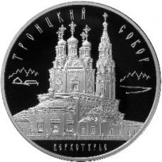 Монета 3 рубля 2013 Троицкий собор, г. Верхотурье Свердловской обл (серебро, пруф)