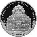 3 рубля 2013 г. Кронштадт - Никольский Морской Собор, серебро, пруф