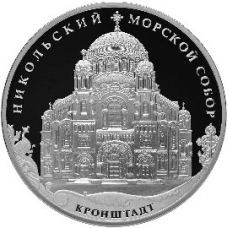 3 рубля 2013 г. Кронштадт - Никольский Морской Собор