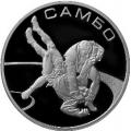 3 рубля 2013 г. Спортивная серия: Самбо, серебро, пруф