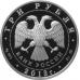 Монета 3 рубля 2013 Год охраны окружающей среды в Российской Федерации (серебро, пруф)