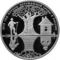 3 рубля 2013 г. Год охраны окружающей среды в Российской Федерации, серебро, пруф