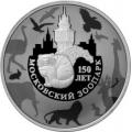 3 рубля 2014 г. 150-летие Московского зоопарка, серебро, пруф