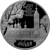 3 рубля 2014 г. Храм Святителя Николая Чудотворца, г. Москва, серебро, пруф