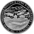 3 рубля 2014 г. 100-летие единения России и Тувы и основания г. Кызыла, серебро, пруф