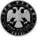 3 рубля 2014 г. Система страхования вкладов, серебро, пруф
