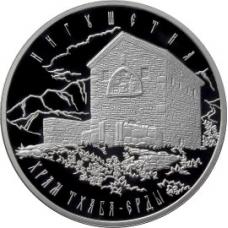 3 рубля 2014г. Храм Тхаба-Ерды, Республика Ингушетия, серебро, пруф