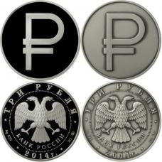 Комплект 2 монеты 3 рубля 2014г. Графическое обозначение рубля, серебро, ПРУФ + АЦ