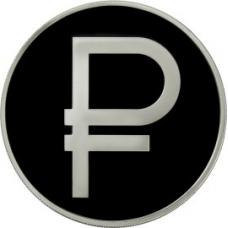 3 рубля 2014г. Графическое обозначение рубля, серебро, пруф