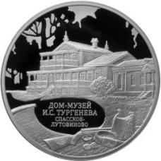 3 рубля 2014г. Дом-музей И.С. Тургенева, серебро, пруф