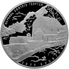 3 рубля 2014 г. Церковь Святого Георгия, с. Дзивгис, серебро, пруф