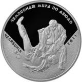 3 рубля 2014 г. Чемпионат мира по дзюдо, г. Челябинск, серебро, пруф