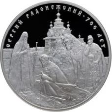 3 рубля 2014 г. Сергий Радонежский, серебро, пруф
