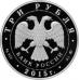 3 рубля 2015 г. Софийский собор, г. Тобольск Тюменской обл., серебро, пруф