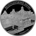 3 рубля 2015 г. Здание железнодорожного вокзала, г. Владивосток, серебро, пруф