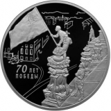 3 рубля 2015 г. 70 лет Победы в Великой Отечественной Войне, серебро, пруф
