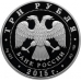 3 рубля 2015 г. 50 лет выхода человека в открытый Космос, серебро, пруф